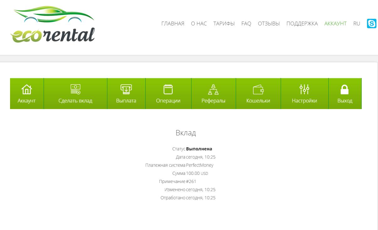 Мой вклад в проекте Ecorential