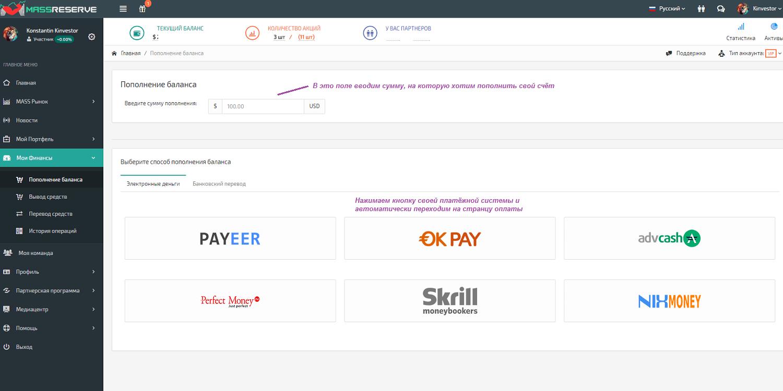 Пополните свой счёт в проекте через меню «Мои финансы»— «Пополнение баланса». Пополнение автоматическое и проходит в пару кликов.