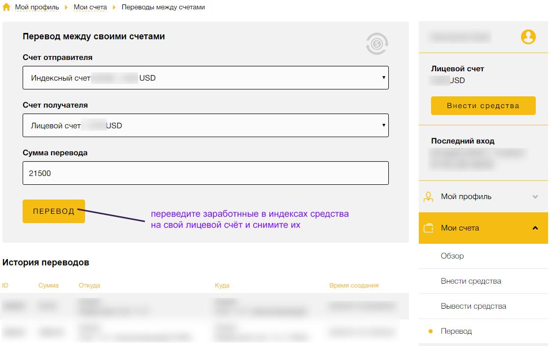Переведите средства из индексного счёта на лицевой