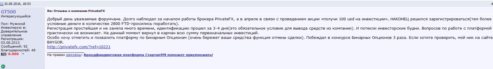 Отзыв клиента PrivateFX