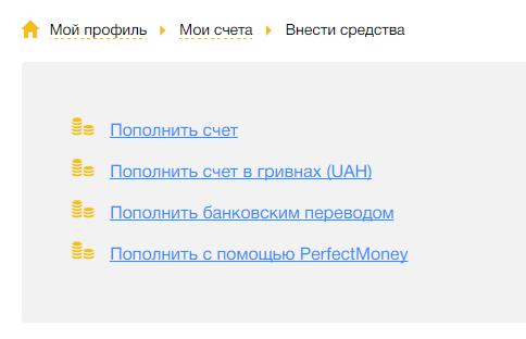 Банковский перевод: шаг 1
