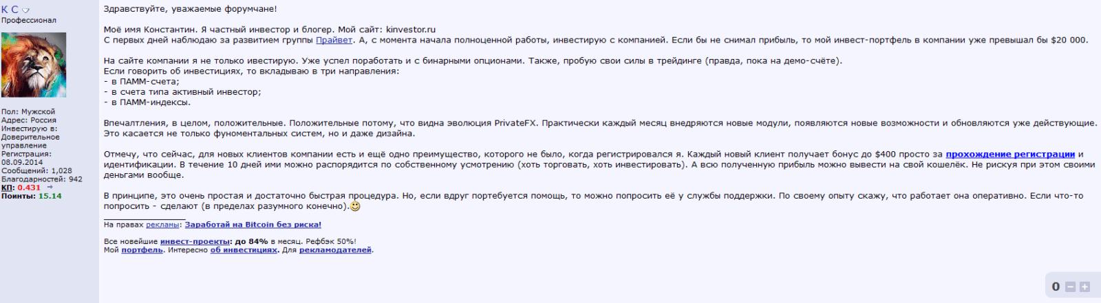 moy-otzyv-privatefx