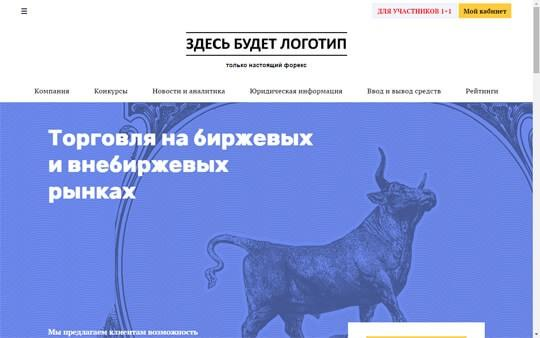 Сайт PrivateFX