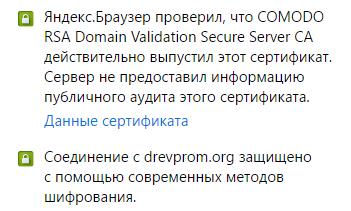 По оценке моего браузера, сайт Drevprom имеет высокую безопасность