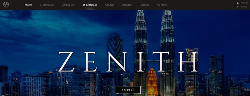 Сайт компании Zenith выдержан в классическом стиле и прост в работе