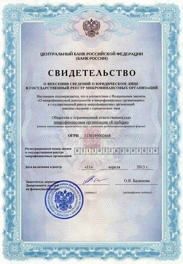 Кэшбери: свидетельство Банка России