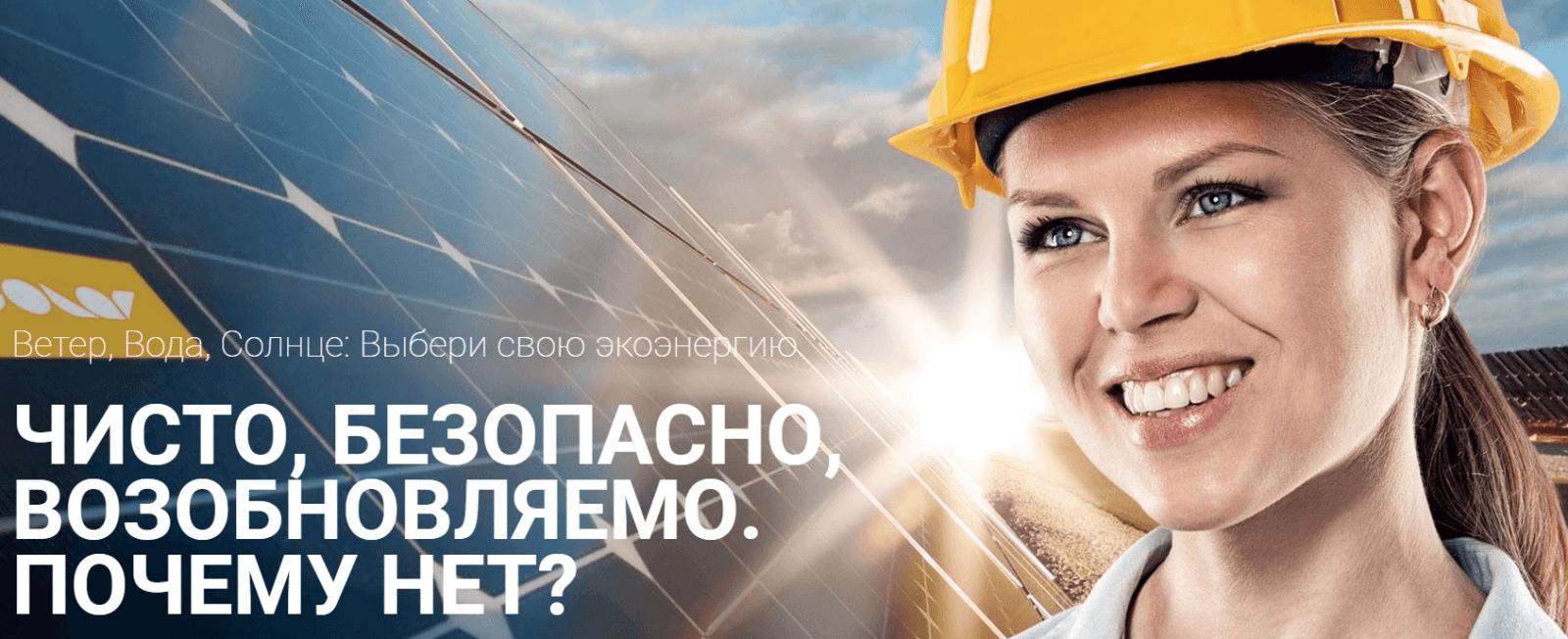 На заглавной странице Solar Invest нас встречает девушка с популярным вопросом: почему бы и нет?