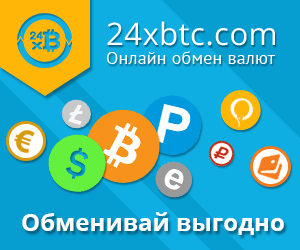 Онлайн обмен валют 24xbtc