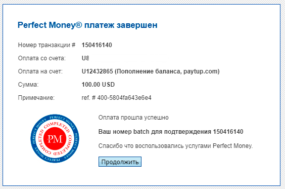 Моя инвестиция в проекте PaytUP