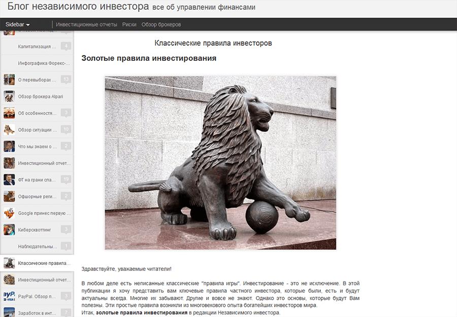 Вот так блог Независимого инвестора выглядел в апреле 2015 года