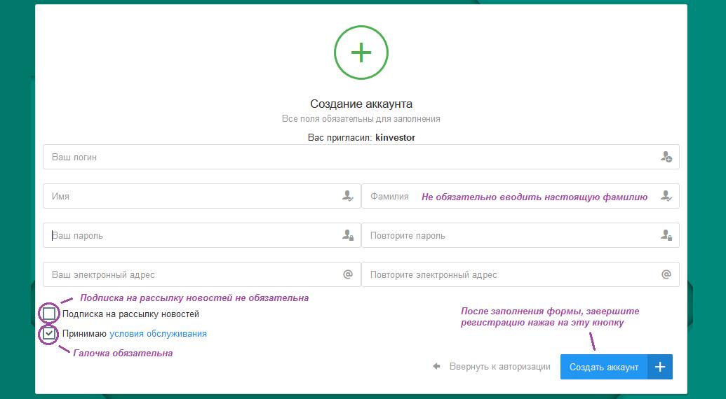 Перейдите на сайт проекта. Нажмите кнопку «Регистрация» и заполните короткую регистрационную форму.