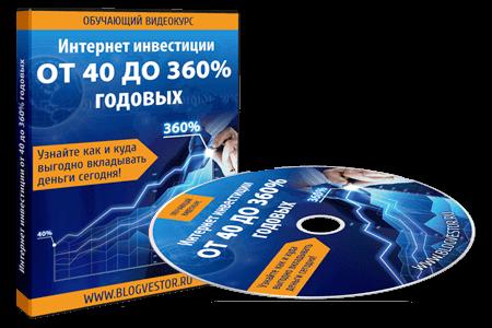 Blogvestor.ru предлагает своим читателям полезный видеокурс