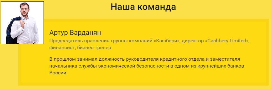 Руководитель группы компаний Cashbery - Артур Варданян
