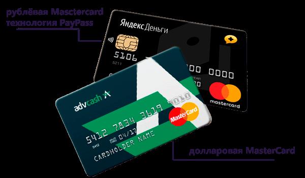 Яндекс.Деньги + AdvCash - моё любимое сочетание платёжных систем