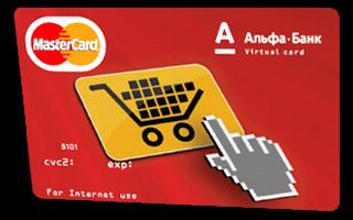 Изображение - Стоимость виртуальной карты промсвязьбанк alfabank-vkard