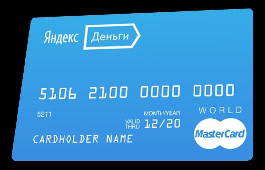 Изображение - Стоимость виртуальной карты промсвязьбанк yandex-vkard