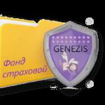 Страховой фонд $200 в проекте Genezis