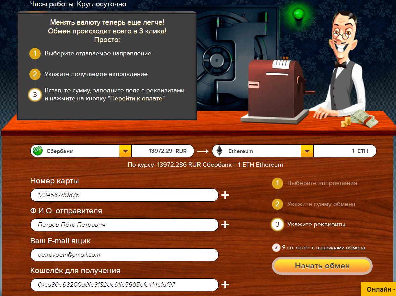 Покупка эфириума через обменник XChange
