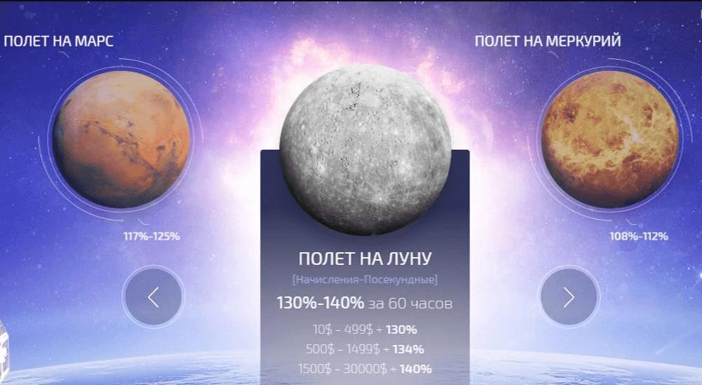 Бывают совсем фантастические проекты. Этот, например, предлагал полёты на Луну.