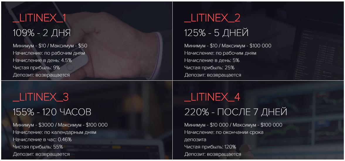 Litinex: отзыв и обзор