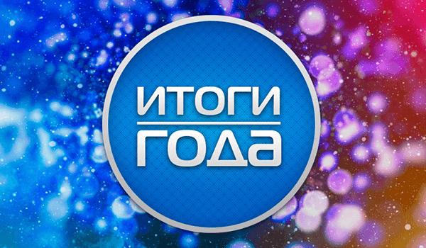 Итоги 2017 года с Kinvestor.RU