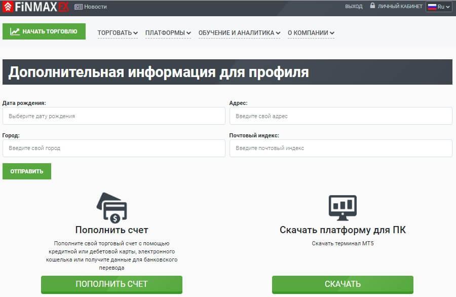 FinmaxFX: обзор брокерской компании