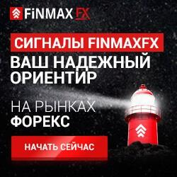 Брокерская компания FinMax