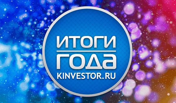 Итоги 2018 года с Kinvestor.RU