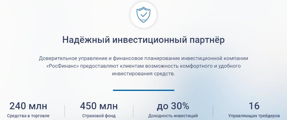 Инвестиционная компания РосФинанс