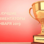 Итоги конкурса комментариев (январь 2019)