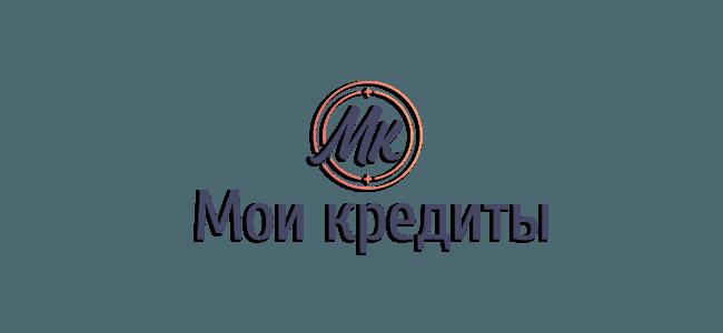 МоиКредиты.рф: отзыв и обзор