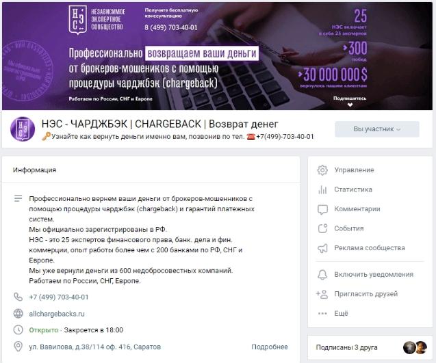 группа НЭС в Вконтакте