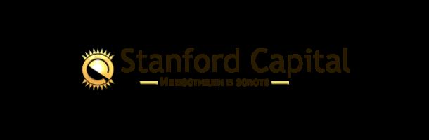 Stanford Capital: отзыв и обзор