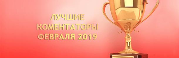 Итоги конкурса комментариев (февраль 2019)