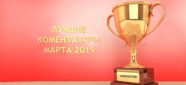 Итоги конкурса комментариев (март 2019)