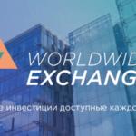 Worldwide Exchange: отзыв и обзор
