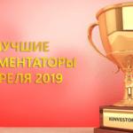 Итоги конкурса комментариев — апрель 2019