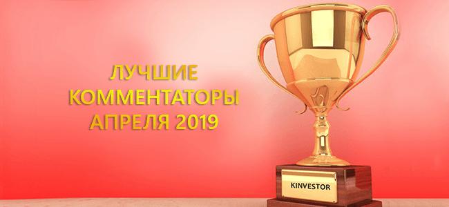 Итоги конкурса комментариев - апрель 2019