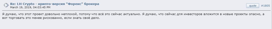 LH Crypto