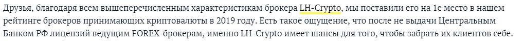 Реальный отзыв LH Crypto