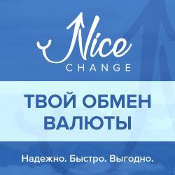 Выгодный обмен валют в NiceChange