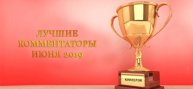 Итоги конкурса комментариев (июнь 2019)