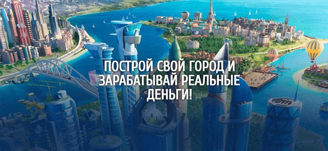 Экономическая игра Мой Город: отзыв и обзор