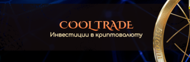 Cool Trade: +5% за 12 часов