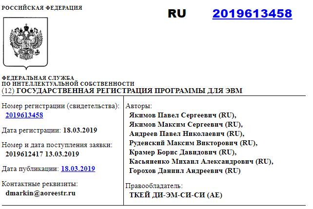 Регистрация и разработчики ТКЕЙкоина