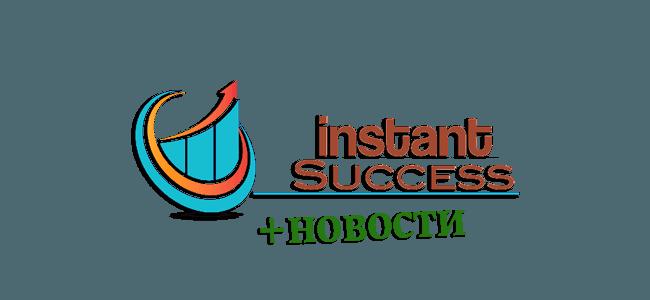 Важные обновления у Instant Success