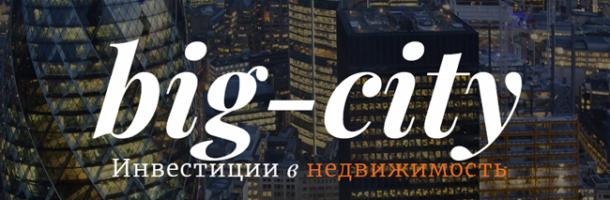 Обзор Big City: +40% за два дня