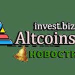 Приятные новости у Altcoins Invest
