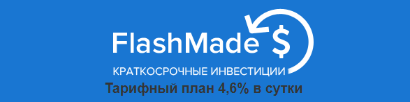 Обзор FlashMade: +40% за месяц