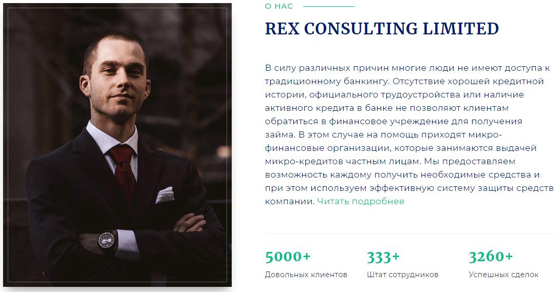 Что мы знаем про Rex Consulting